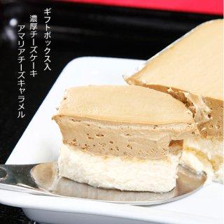 ギフトボックス入 アマリアチーズキャラメル1本 濃厚チーズケーキ 奇跡のくちどけ キャラメル生クリームとクリームチーズ 3〜4人分