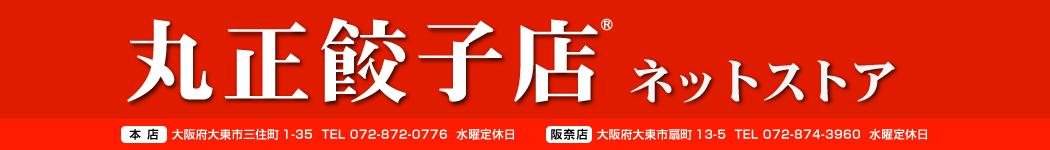 丸正餃子店ネットストア 〜テレビやグルメ雑誌でおなじみ一口サイズの手作り冷凍餃子を日本全国へ発送します!〜