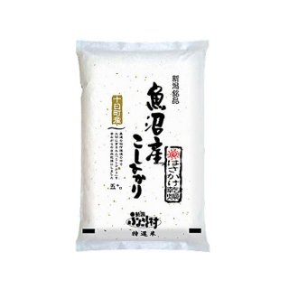 平成29年産 はざかけ乾燥「魚沼こしひかり」10k(5kg×2袋)
