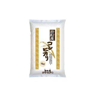 【岩船のお土産】令和元年産 岩船産コシヒカリ 10k(5k×2袋)※ご注文を頂いてから商品をご用意させて頂きますので、発送迄に一週間ほどお時間を頂きます