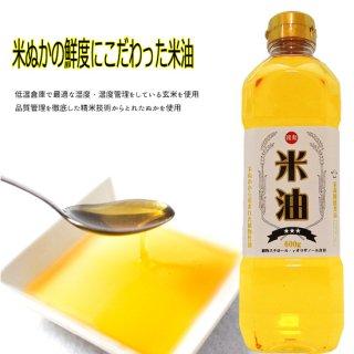 【新潟のお土産】米屋の米油 600g スーパービタミンE(トコトリエノール)γ-オリザノール・植物ステロール 体に良い成分が豊富