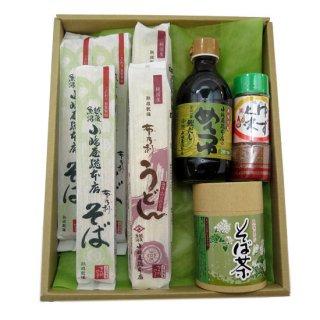 小嶋屋のそば・うどんセット(麺つゆ・ゆず七味・そば茶)付き