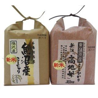 新潟お米セット 塩沢産こしひかり×東蒲原産高地米 各2kg