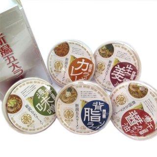 【新潟のお土産】新潟五大ラーメン(カレー・背油・濃厚味噌・生姜醤油・煮干し)セット おかもち入り