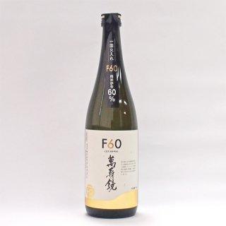【新潟のお土産】萬寿鏡酒造 マスカガミF60(エフロクマル)720ml