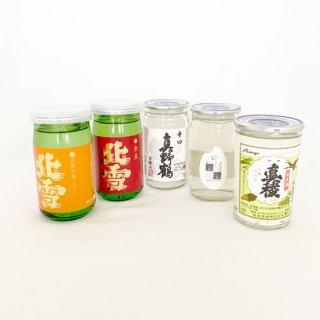 新潟ふるさと村限定 佐渡ワンカップ飲み比べセット(5本)