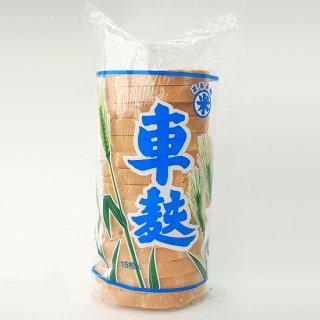 【マルヨネ】普通切り高級車麩 上白 一本巻(4回焼き×15枚)