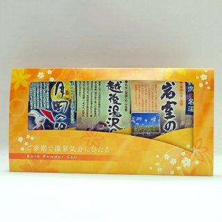 新潟の温泉のもと 3包セット(月岡の湯/越後湯沢の湯/岩室の湯)
