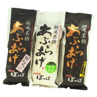 新潟B級グルメ 栃尾の油揚げ(冷凍)3種セット(チーズ・ネギみそ・桜えびマヨ)