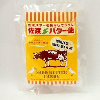 【佐渡のお土産】佐渡バター飴