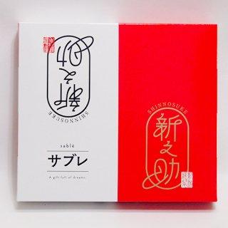 【新潟のお土産】新之助サブレ 12個入