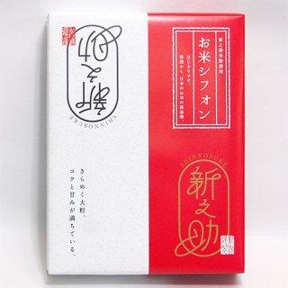 【新潟のお土産】新之助 お米シフォンケーキ 12個入