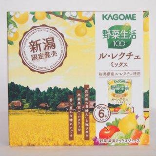 【新潟限定のお土産】KAGOME野菜生活100  ル・レクチェミックス100ml×6本入り