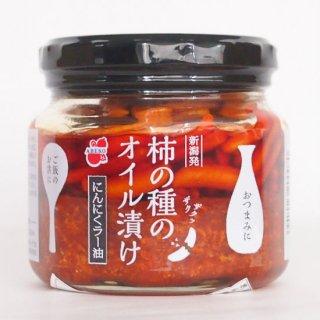 【新潟のお土産】柿の種のオイル漬け にんにくラー油 (1回のご注文につき5個まで)