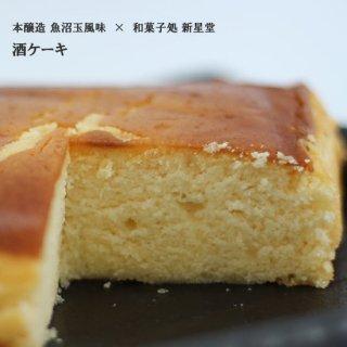 蔵元の酒ケーキ(カステラ)魚沼の酒蔵 玉川酒造の玉風味(本醸造)を味付けに使用