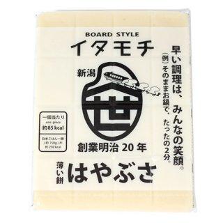 【加茂市のお土産】板餅(いたもち)1個当たり約85Kcal 真空包装