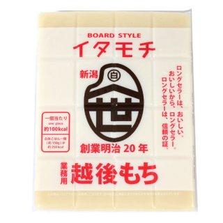 【加茂市のお土産】板餅(いたもち)業務用 越後もち 1個当たり約100Kcal 真空包装