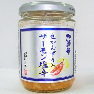 【新潟のお土産】メディアで多数紹介!かんずり入サーモン塩辛