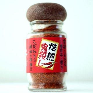 からし屋 大祐の一味唐辛子(焙煎鬼殺し)25g