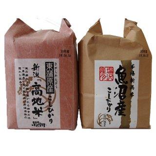 【新潟のお土産】新潟県産こしひかり食べ比べセット