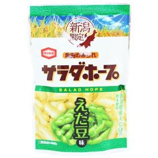 【新潟のお土産】亀田のあられ サラダホープ えだ豆味 50g/袋 新潟限定品