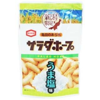 【新潟のお土産】亀田のあられ サラダホープ うま塩味 50g/袋 新潟限定品