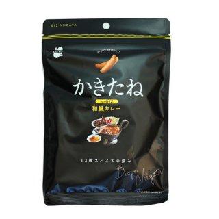 【新潟のお土産】かきたね(カレー味)13種のスパイスを使用したカレーを使用 香り高いカレーの味と柿の種の食感が味わえる一品