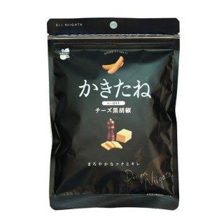 【新潟のお土産】 阿部幸製菓 かきたね(チーズ黒胡椒味)