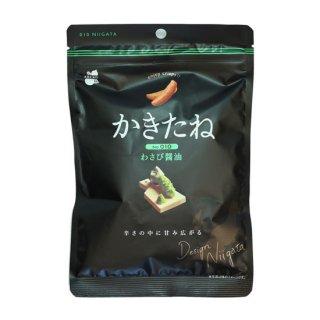 【新潟のお土産】 阿部幸製菓 かきたね(わさび醤油味)安曇野産のわさびを使用