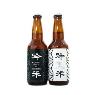 胎内高原ビール 吟米(ギンマイ)クラフトビール 吟米ホワイト・IPA 2本セット