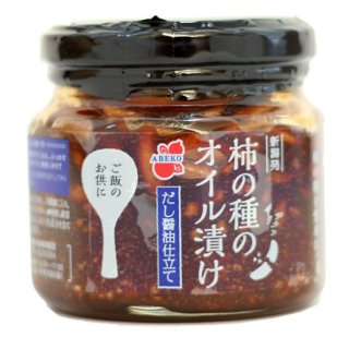 【新潟のお土産】柿の種のオイル漬け だし醤油仕立て