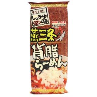 燕三条背油らーめん 太麺仕上げ しょうゆ味2人前 替玉1食・スープ・香味油付き