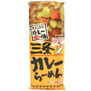 三条カレーらーめん 太麺仕上げ カレー味2人前 替玉1食・スープ付き