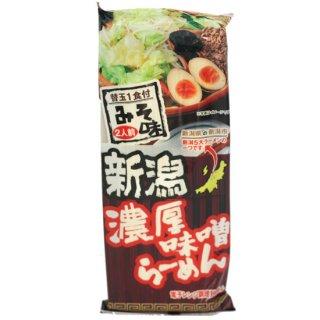 新潟濃厚味噌らーめん 太麺仕上げ 濃厚味噌味2人前 スープ・調味料付き