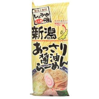 新潟あっさり醤油らーめん 細麺仕上げ しょうゆ味2人前 替玉1食・スープ付き