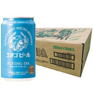 【新潟のお土産】エチゴビール フライング アイピーエー 1ケース(350ml×24本)