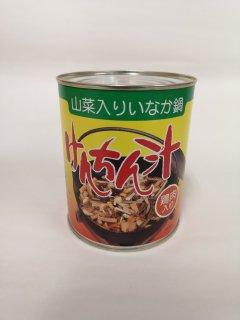 【魚沼のお土産】山菜入りいなか鍋 けんちん汁