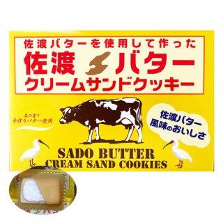 佐渡バター クリームサンドクッキー 佐渡ヶ島の手作りバター使用 6個入り