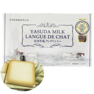 安田牛乳 ラングドシャ— 2019モンドセレクション GOLD AWARD 18個入り