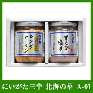 【新潟のお土産】にいがた三幸北海の華2種 キングサーモン、甘えび塩辛セット