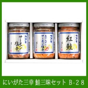 【新潟のお土産】にいがた三幸 鮭三昧セットサーモン塩辛・生かんずり入りサーモン塩辛・紅鮭 各1個 200g