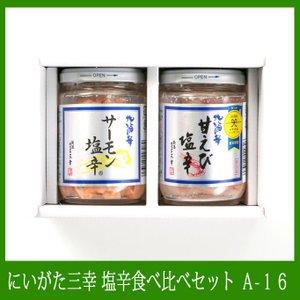 【新潟のお土産】にいがた三幸 塩辛食べ比べセット サーモン塩辛・甘エビ塩辛 各1個 200g