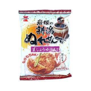 岩塚の新潟ぬれせんべい 生しょうゆ仕立て 国産米100%使用 しっとりやわらかなも食感が楽しめる煎餅