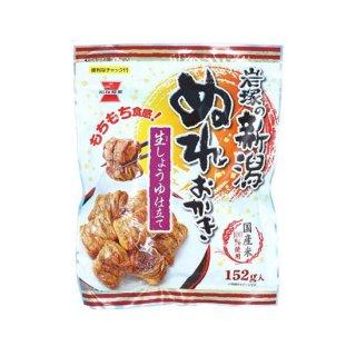 岩塚の新潟 ぬれおかき 生しょうゆ仕立て 焼き上がったおかきを甘口醤油に染み込ませたおかき