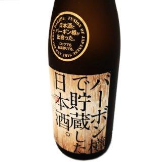 【三条のお土産】バーボン樽で貯蔵した日本酒 福顔
