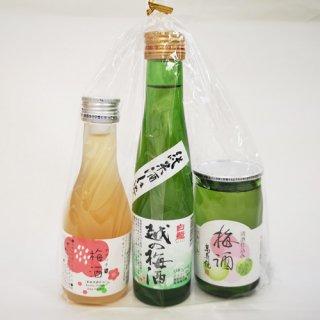 【新潟のお土産】梅酒三本セット