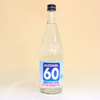 【魚沼のお土産】魚沼アルコール60 720ml