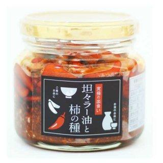 【新潟のお土産】坦々ラー油と柿の種160g ラー油・フライドガーリック・山椒が香る おつまみ ご飯のお供 ピリ辛