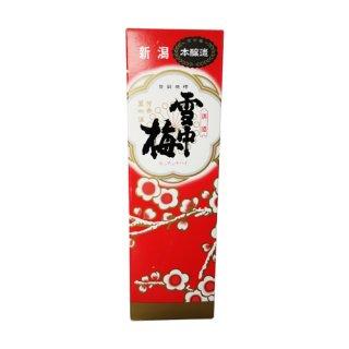 【上越のお土産】本醸造 雪中梅 1.8l