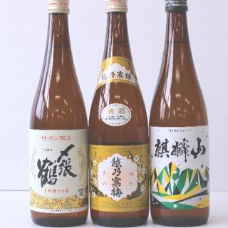 【新潟のお土産】新潟地酒三本セット 麒麟山・越乃寒梅・〆張鶴 720ml×3本